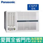 Panasonic國際7-9坪CW-N50SL2左吹窗型冷氣空調_含配送到府+標準安裝【愛買】