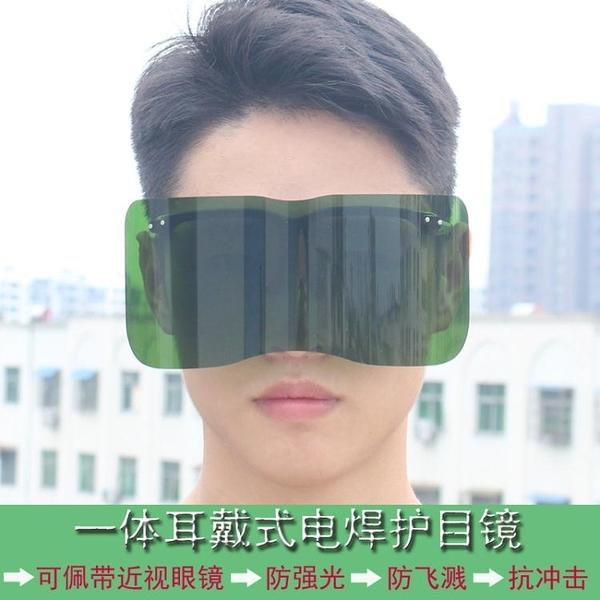 面具眼可戴焊接眼鏡 電焊面罩耳戴式眼罩焊工焊接氬弧焊眼鏡專用 喵小姐