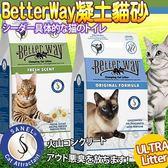 【培菓平價寵物網】  美國Ultra pet 型貓寓所貓砂》凝土砂系列-14磅