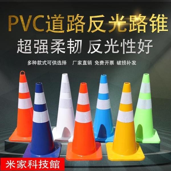 反光錐 PVC路錐70cm防撞反光椎桶小雪糕筒訓練道路禁止停車警示安全施工3 米家WJ