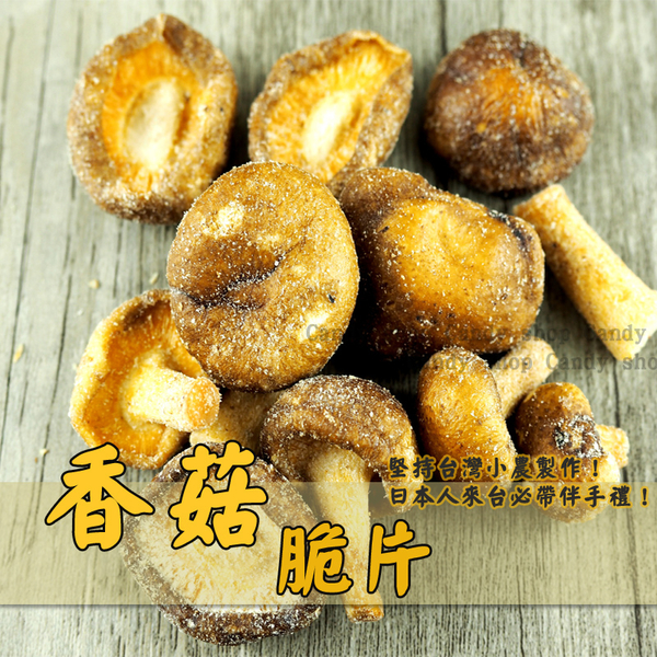香菇脆片 隨身包 50g 蔬果餅乾 乾燥蔬果 素食 甜園