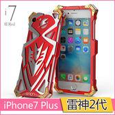 iPhone8 手機殼 iPhone7 Plus 金屬邊框 變形金剛 i7 i8 金屬殼 蘋果8 保護套 鋼鐵 雷神二代 酷炫 防摔