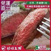 勝崎 紐西蘭銀蕨PS熟成極鮮嫩厚切牛排4片組 (150公克±10%/1片)【免運直出】