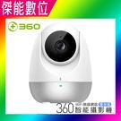 【領卷折100】360 D706 智慧旋轉夜視無線攝影機 科技雲台版 1080P WIFI監控 攝影機 雲端攝影機