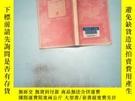 二手書博民逛書店日文書一本罕見冷靜 熱情Y198833