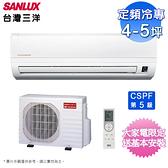 SANLUX台灣三洋4-5坪定頻冷專分離式冷氣SAE-29FEA/SAC-29FE~含基本安裝+舊機回收