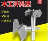 木工開孔器鉆頭擴孔器鉸鏈打孔木頭木板木門木材鉆孔手電鉆打孔器 夏季上新