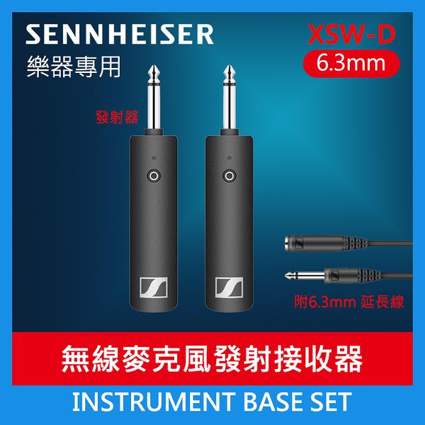 【樂器無線發射接收套組】現貨 聲海 INSTRUMENT BASE SET Sennheiser XSW-D 6.3mm