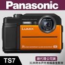 【公司貨】Panasonic LUMIX DC-TS7 全方位五重防護 防水/防摔 防凍/耐重/防塵 TS7 屮R1