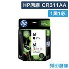 原廠墨水匣 HP 1黑1彩 NO.61 / CR311AA (CH561WA + CH562WA) /適用 HP OJ2620/OJ4630/Envy4500/DJ2540/1000/1050