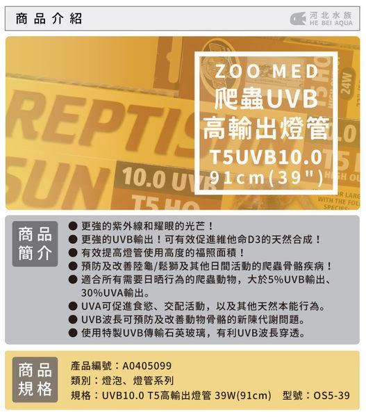 [ 河北水族 ] 美國 ZOO MED 【 爬蟲UVB10.0 T5高輸出燈管 39W(91cm) 】 提供UVB、UVA 補充陽光