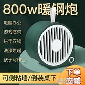 110V220V迷你暖風機小型取暖器家用節能辦公室桌面電暖氣熱風 名購新品