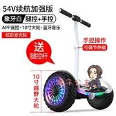 平衡車智慧電動自平衡車成年兒童8-12代步雙輪越野成人10寸兩輪學生T 2色 交換禮物