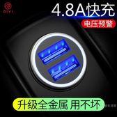 第一衛車載充電器手機車充USB快充汽車用多功能點煙器插頭萬能型