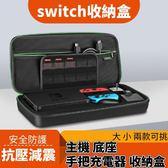 綠聯 switch可放底座收納包任天堂nintendo主機配件ns硬殼保護包NX交換機包(大款)