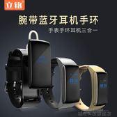 智慧手環 智慧手環藍芽耳機通話可分拆開車接打電話運動計步器手錶男女 城市科技