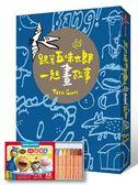 跟著五味太郎一起畫故事‧創意畫冊 /中英對照‧精美書盒版