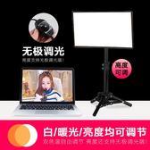 攝影燈 LED調光補光燈自拍直播亮膚美顏燈桌面手機打光射燈 攝影棚柔光燈 igo 玩趣3C