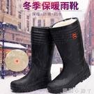 雨鞋男高筒雨靴女士中長筒加絨水靴水鞋厚底防滑防水保暖膠鞋套鞋 蘿莉新品