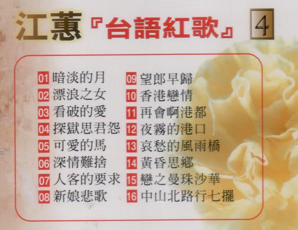 江蕙台語紅歌 第4輯 CD  (音樂影片購)