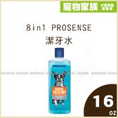 寵物家族-8in1 PROSENSE-潔牙水16oz
