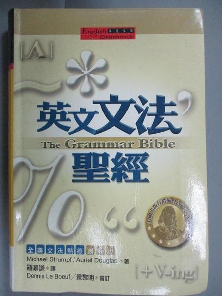 【書寶二手書T6/語言學習_NOD】英文文法聖經_Michael Strumpf:Auriel Douglas
