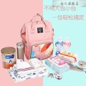 母嬰包 手提輕便媽咪包多功能大容量新款時尚雙肩包孕婦外出背包-10週年慶