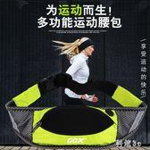 戶外多功能運動腰包防水跑步防盜隱形貼身腰帶手機休閒小腰包 PA4179『科炫3C』