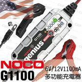 【NOCO Genius】G1100多功能充電器6V.12V/適合充WET.GEL.鉛酸.EFB.AGM.鋰鐵電池
