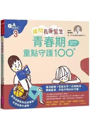 請問長庚醫生:青春期重點守護100 :長高成熟轉大人