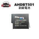 GOPRO 副廠電池 運動相機電池 運動攝影機電池 AHDBT501 適用HERO 5/6/7代