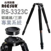 RECSUR 台灣銳攝 台腳十一號 PRO-3323C 碗公型碳纖維專業系統三腳架