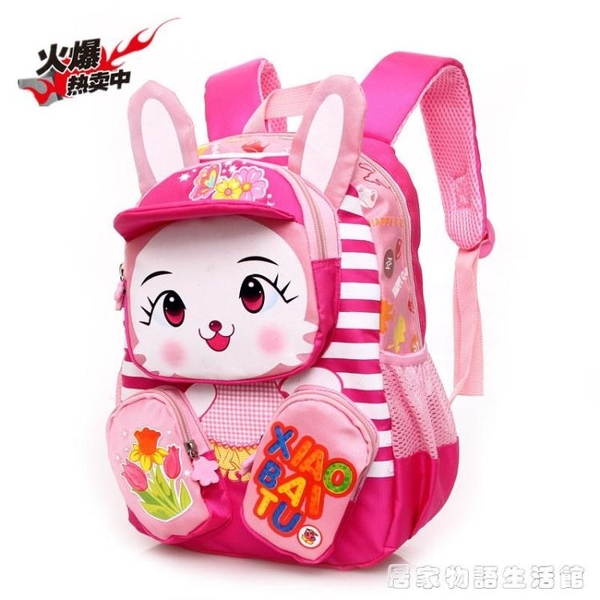 書包幼兒園女孩 兒童卡通可愛韓版潮小兔子書包3-6歲大中小班男童 居家物語