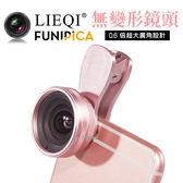 LIEQI 廣角鏡頭 抗變形 高清 0.6X廣角 不變形 自拍神器 手機 夾式 鏡頭 直播 LQ031