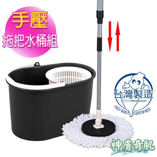 【神膚奇肌】手壓式360度拖把水桶組 台灣製 保固一年 非 妙煮婦 好神拖