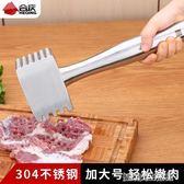 304不銹鋼肉錘家用牛排錘雙面鬆肉錘廚房加大號嫩肉錘砸肉錘