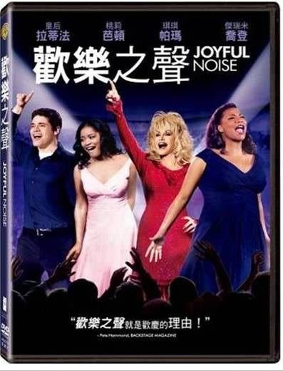 歡樂之聲 DVD   (購潮8)