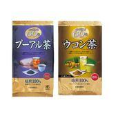 日本 ORIHIRO 得用健康養生茶包 普洱茶/薑黃茶 一大包3袋入一袋20包入 伴手禮 【特價】★beauty pie★