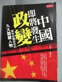 【書寶二手書T5/政治_LJE】中國即將發生政變-解析政變前夜的九大關鍵人物_楊中美