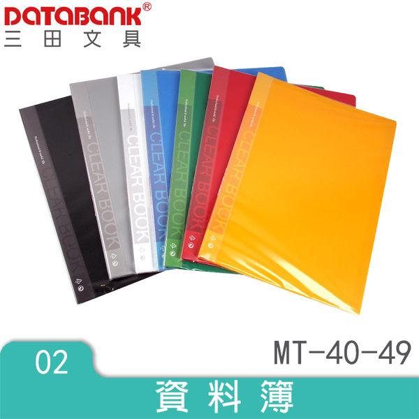 活力系列 A4 40入 資料本(MT-40-49) 資料簿 板夾 風琴夾 辦公文具用品 三田文具 DATABANK
