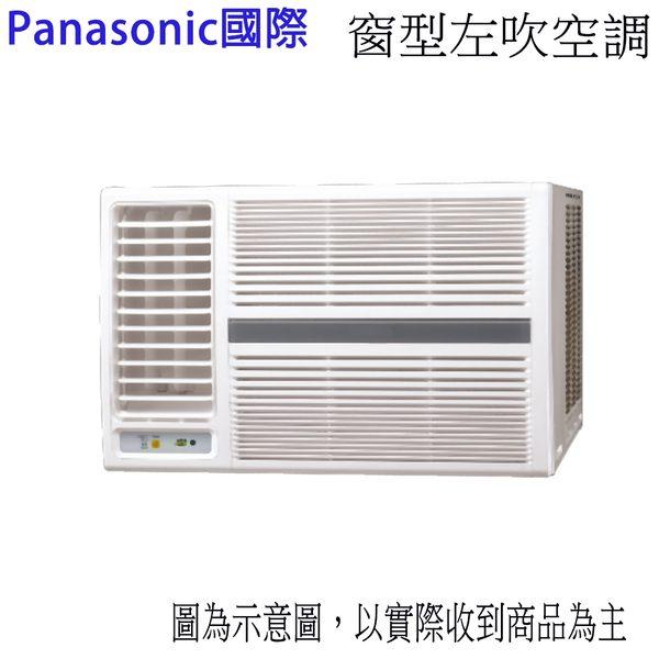 【Panasonic國際】4-6坪左吹定頻窗型冷氣CW-N28SL2