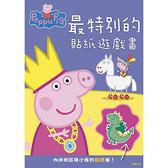 粉紅豬小妹 最特別的 貼紙遊戲書【貼紙書】