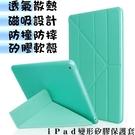 iPad磁吸保護套/防摔殼 適用New ...