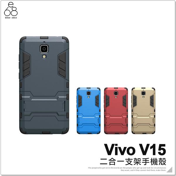 E68精品館 Vivo V15 二合一 手機殼 防摔 防震 保護殼 可立 支架 軟殼 硬殼 手機套 止滑 盔甲 保護套