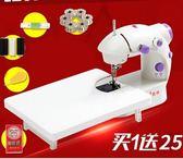 索澤202台式家用電動多功能縫紉機迷妳手動微小型縫紉機吃厚腳踏【買一送25】【限購一件】