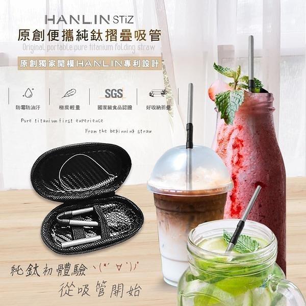 【南紡購物中心】HANLIN-STiZ 環保便攜 純鈦折疊細吸管