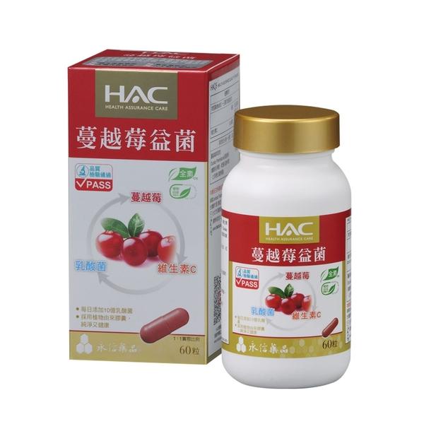 永信HAC 蔓越莓益菌膠囊60粒/瓶(每份含10億乳酸菌;全素)