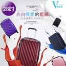 行李箱 28吋 夢想藍圖 旅行箱 登機箱 硬殼行李箱 拉鍊行李箱 ABS 出國 旅遊 拉桿箱【VENCEDOR】
