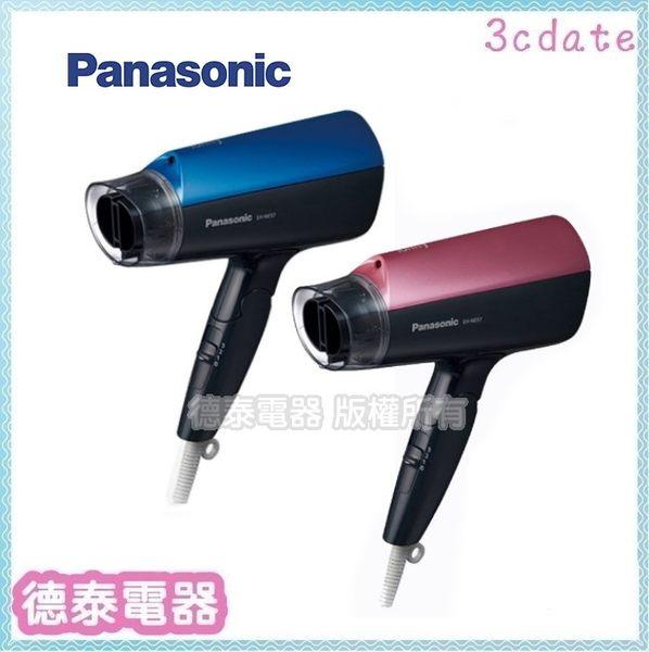 Panasonic【EH-NE57】國際牌負離子大風量吹風機【吹風機】