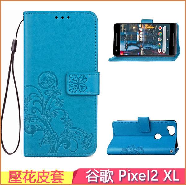 壓花皮套 磁釦 谷歌 Google Pixel2 XL 手機皮套 側翻 錢包款 pixel2 保護殼 手機套 支架 pixel2 xl 保護殼